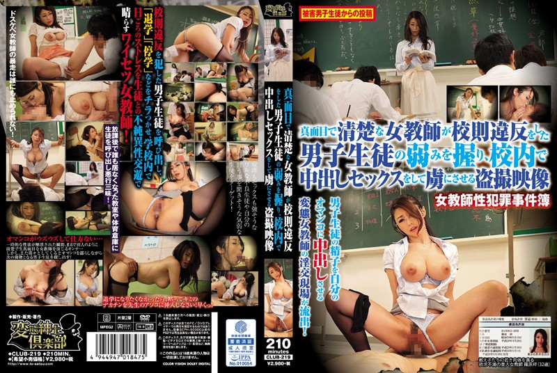 CLUB-219 jav porn Prim, Proper Female Teacher Gets Taken Advantage Of By Her Male Students To Become Their Creampie