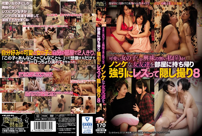 CLUB-293 asianporn I'm A Girl Who's Only Interested In Cute Girls, I Took Home Straight Girlfriends, Forcefully