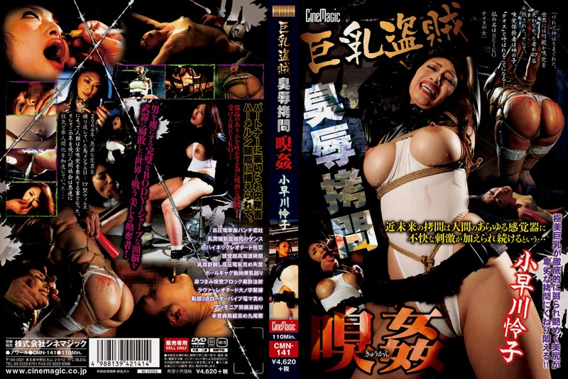 CMN-141 jav japanese Busty Thief – Nasal Torture – Scent Violation Reiko Kobayakawa