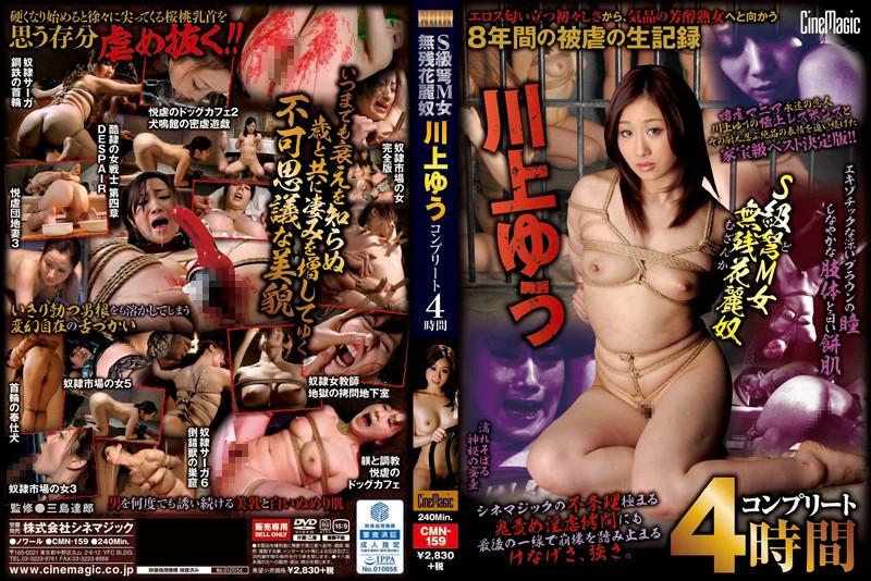 CMN-159 xxx video A Super Masochistic S-Rank Woman Meets Ultimate Cruelty Yu Kawakami Complete 4 Hours