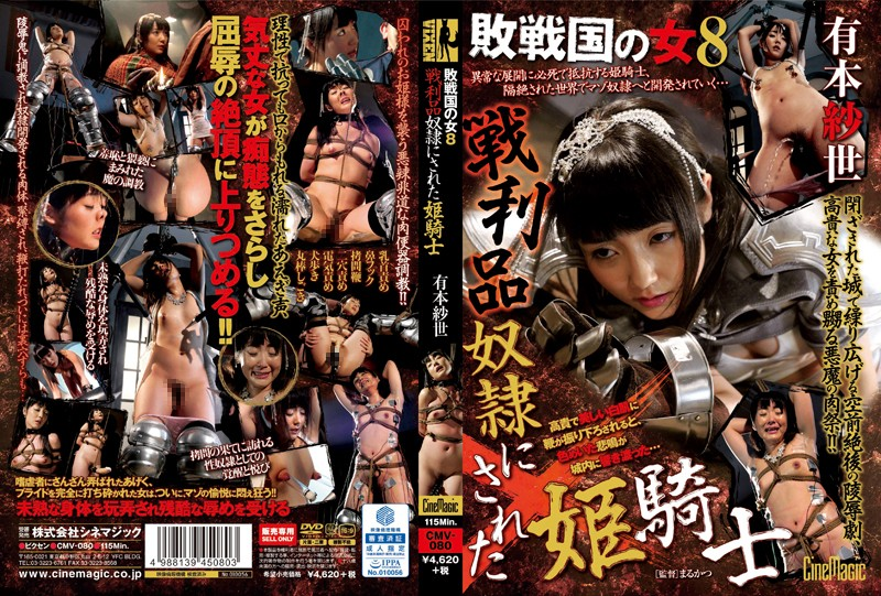 CMV-080 hot jav Woman From A Defeated Nation 8 The Knight Princess Who Was Turned Into A Trophy Slave Sayo Arimoto