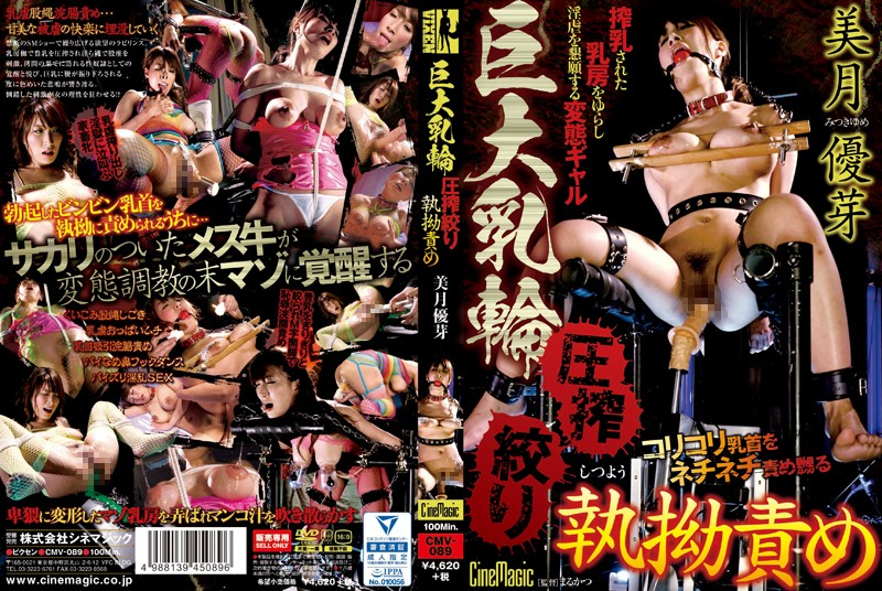 CMV-089 javgo Huge Areolas Squeezed Tightly And Relentlessly Teased Yume Mizuki