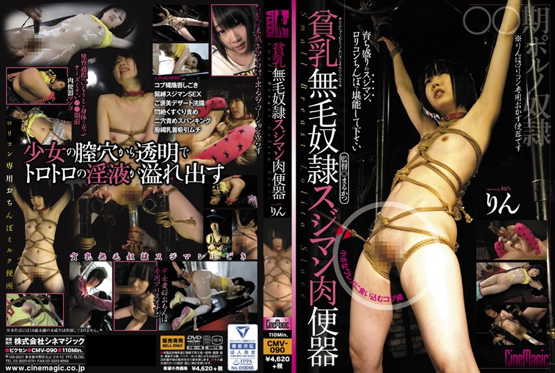 CMV-090 asian porn movies Hairless, Tiny-Titted Slave: Camel Toe Slut Rin