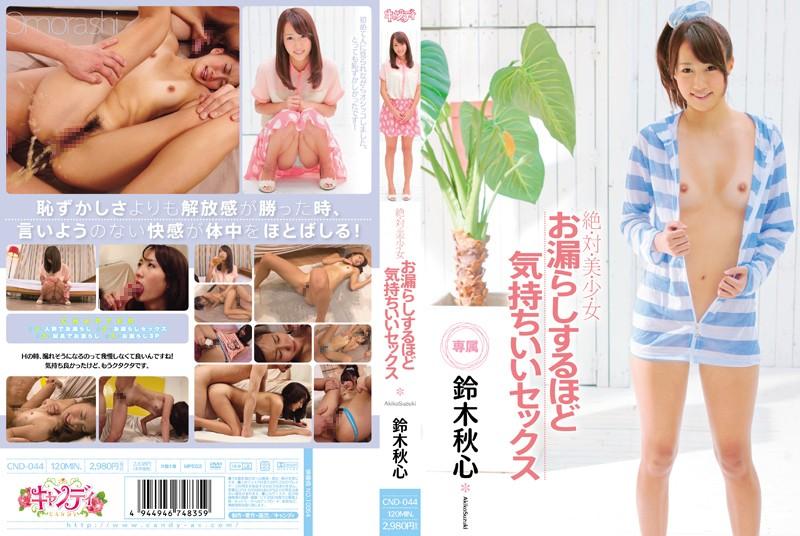 CND-044 hd japanese porn Truly Beautiful Girl Gets Fucked So Good It Makes Her Pee Akiko Suzuki