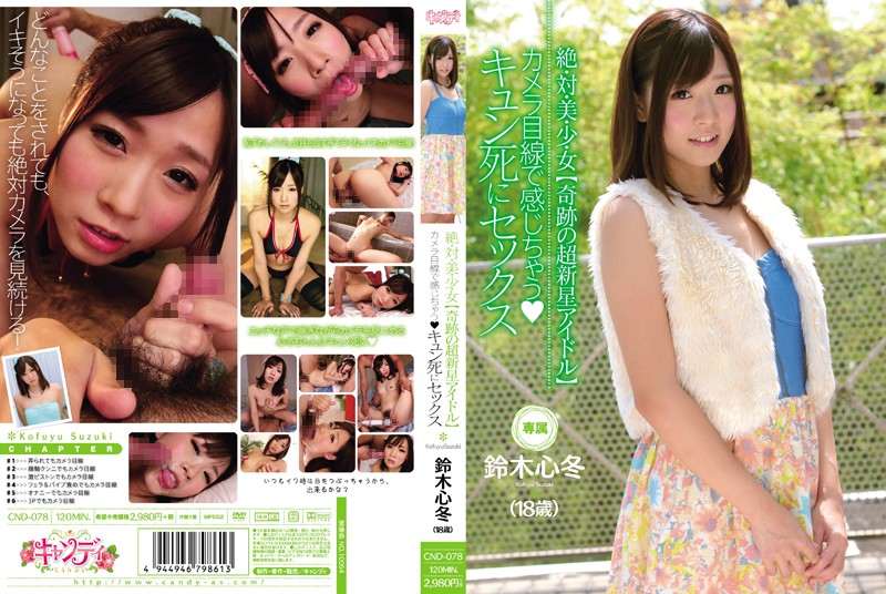 CND-078 free porn streaming Kofuyu Susuzki Truly Beautiful Girl (Miraculous Super New Star Idol) Feel it in Her Gaze Sex You'll Die of Cuteness