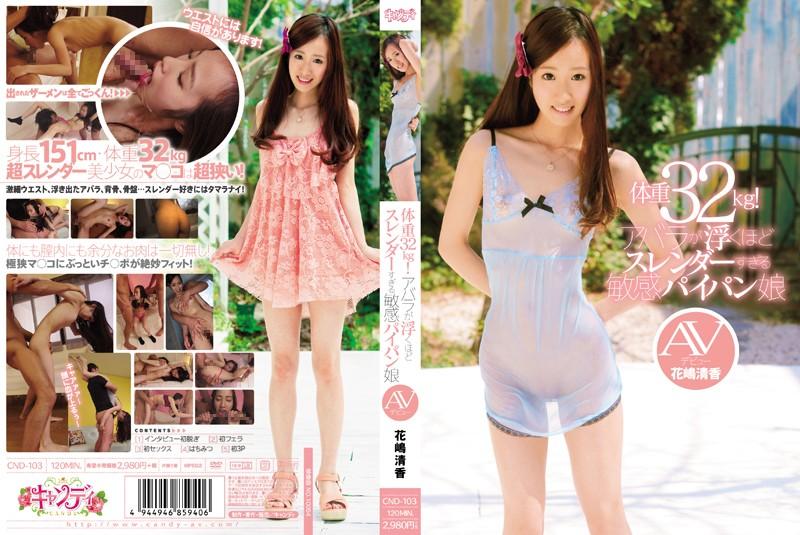 CND-103 jav sex Sayaka Hanashima Sayaka Hanashima, 32 kg! So Slender You Can See Her Ribs, Making Her Porno Debut With Her Sensitive