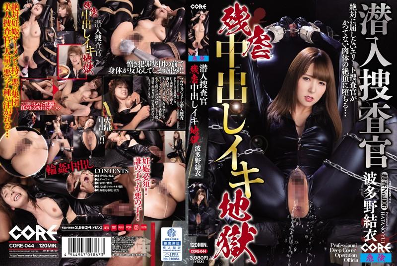 CORE-044 jav stream Undercover Investigation – The Orgasmic Hell Of Cruel Creampie Rape Yui Hatano