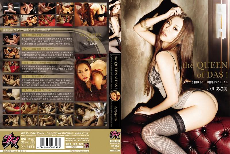 DASD-100 free jav porn the QUEEN of DAS! Asami Ogawa