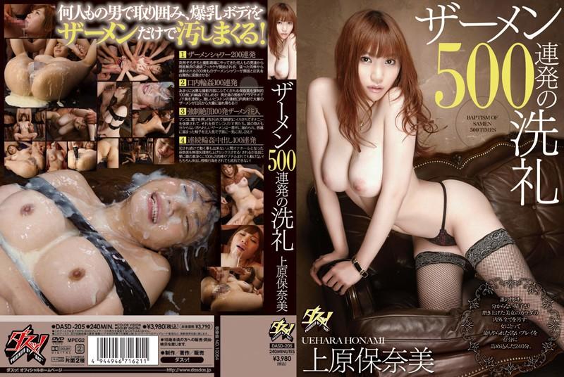DASD-205 free japanese porn Baptism of Semen! 500 Shots! Honami Uehara
