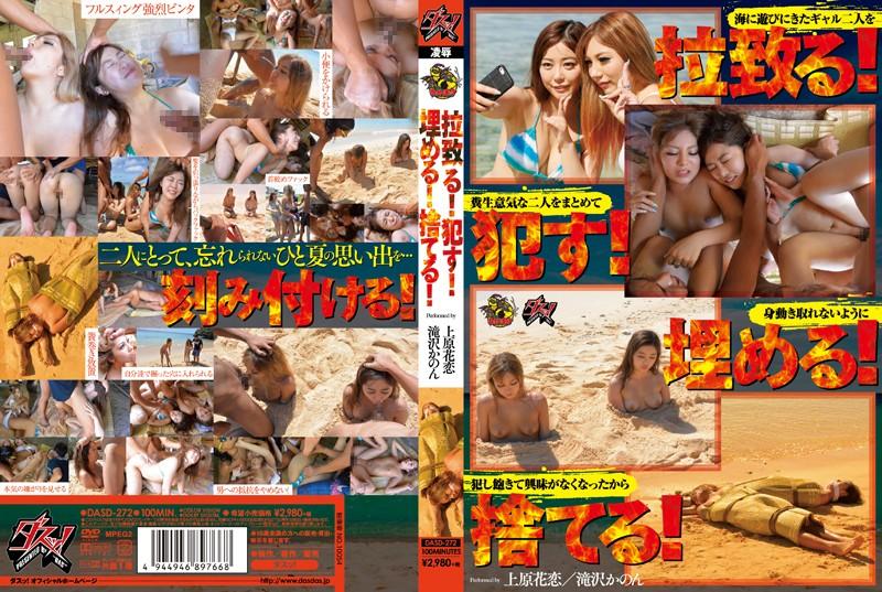 DASD-272 jav guru Kidnap! Rape! Bury! Dump! Karen Uehara Kanon Takizawa
