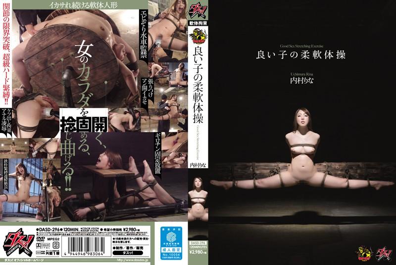 DASD-296 asian sex videos Nice Girl Calisthenics – Rina Uchimura Rina Uchimura