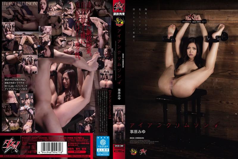 DASD-300 stream jav Iron Crimson 4 Miyu Kotohara