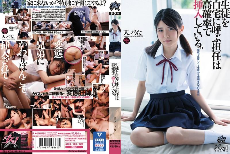 DASD-737 japanese porn tube Home Room Teachers Who Take Their S*****ts Home Have A High Probability Of Getting Laid. Uta Amano