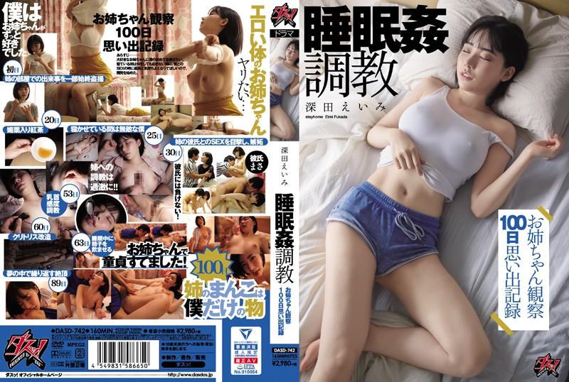 DASD-742 javguru Breaking In My Stepsister In Bed – 100 Days Of Memories Caught On Camera Eimi Fukada