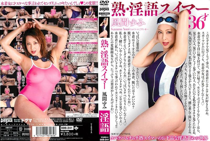 DDB-241 hd japanese porn Ripe Dirty Talking Swimmer Yumi Kazama