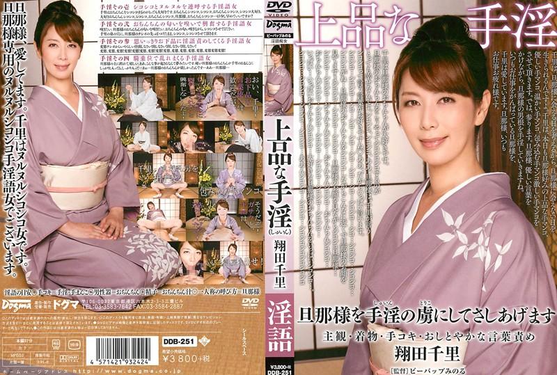 DDB-251 jav hd Elegant Masturbation Chisato Shoda