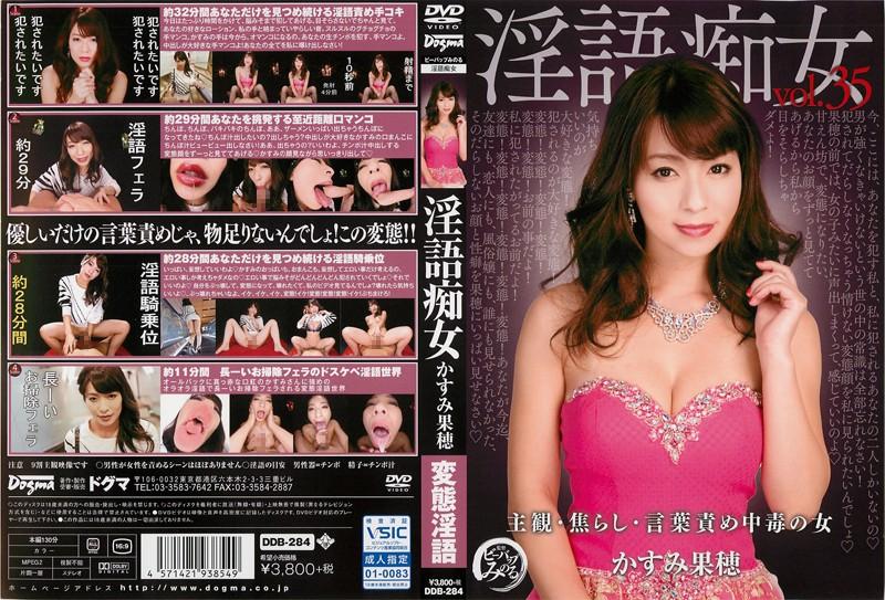 DDB-284 free jav porn Dirty Talk Slut Kaho Kasumi