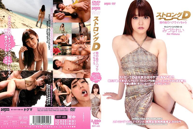 DDT-401 japanese sex videos Strong D Mizuna Reina Cums in a Southern Island's Pub