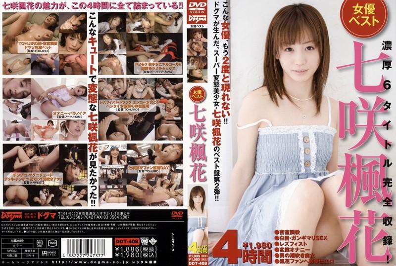 DDT-408 hd asian porn Actress' Best Fuka Nanasaki