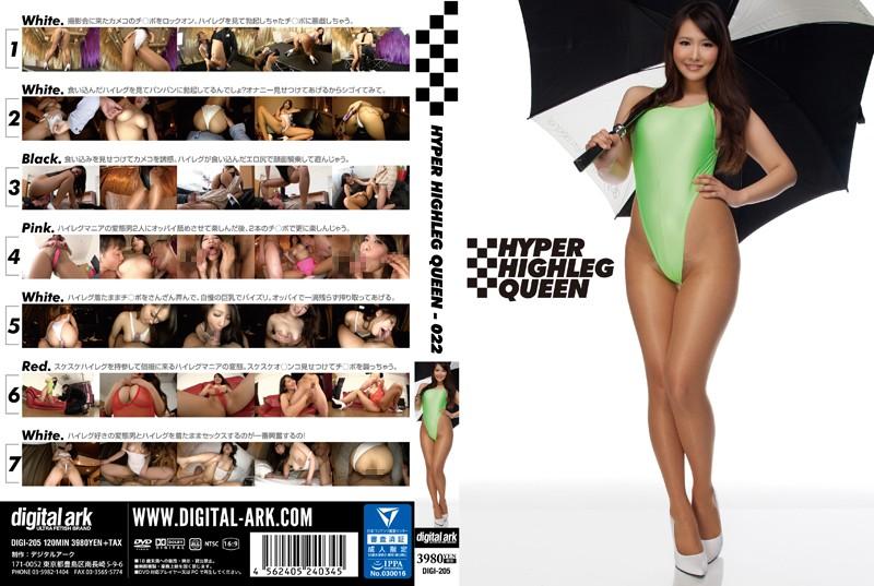 DIGI-205 jav porn HYBER HIGHLET QUEEN- 022 Nana Okita
