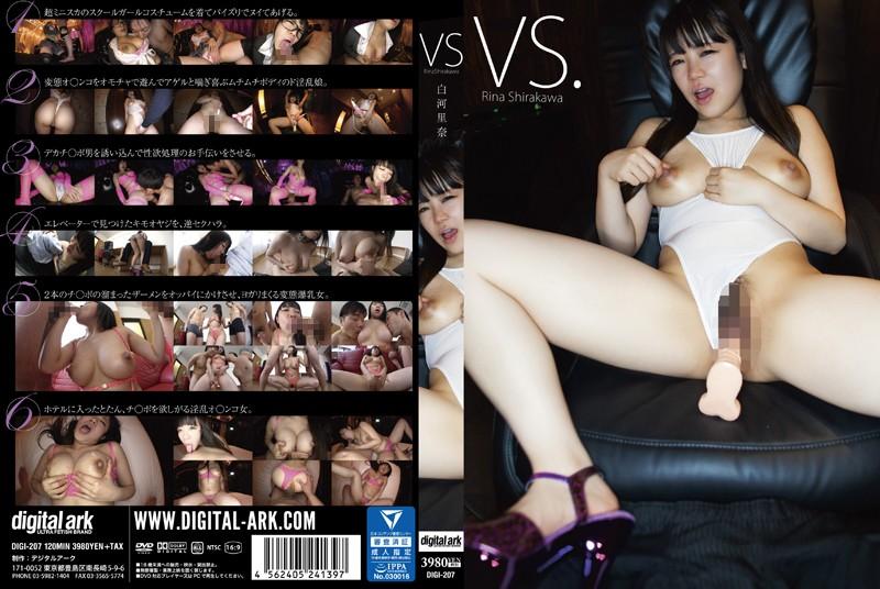 DIGI-207 javxxx VS. Rina Shirakawa