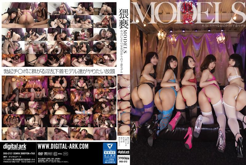 DIGI-212 jav videos Filthy MODELS Underwear Models Are All Dirty Women