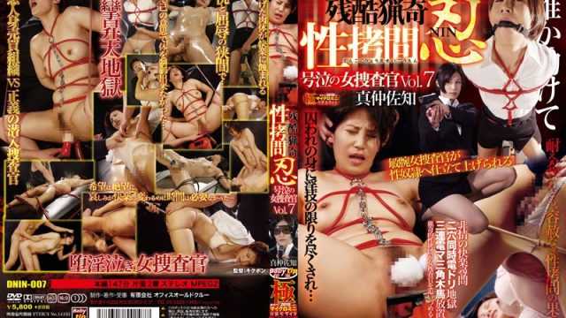 DNIN-007 tokyo tube Bizarre & Cruel Sex Torture: Crying Female Detective Vol. 7 Sachi Manaka