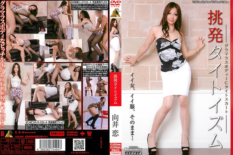 DPMI-010 free porn online Provocative Tightism Ren Mukai