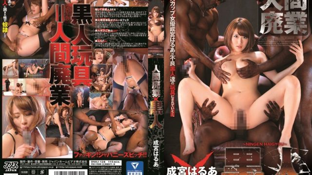 DVAJ-128 streaming sex movies No Longer Human X Black Men Harua Narumiya