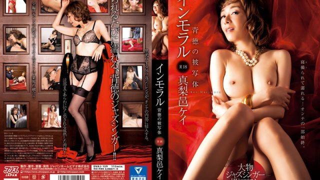 DVAJ-159 sex streaming Immoral, Object Of Corruption Kei Marimura
