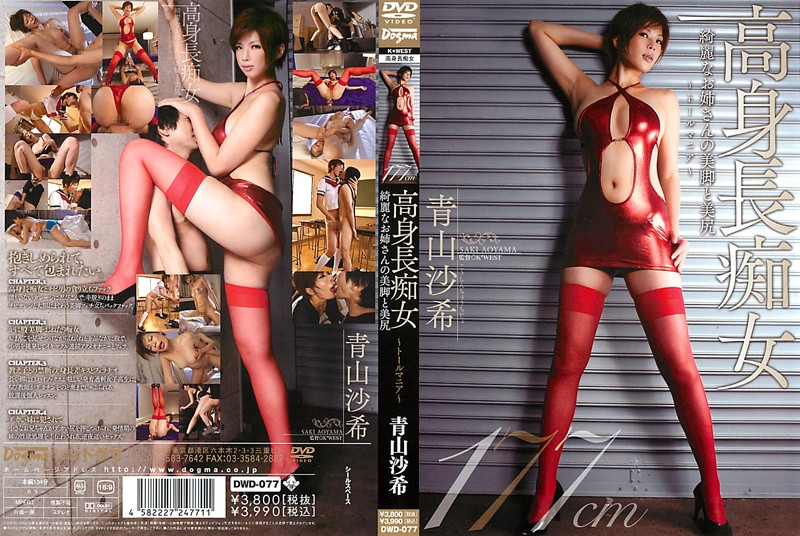 DWD-077  Tall Nymphos Beautiful Older Sister With Beautiful Legs and Beautiful Bum -Tall Mania- Masaki Aoyama