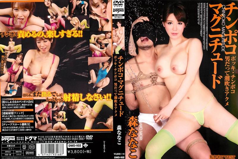 DWD-102 japanese porn tube Dick Magnitude. Men with hard-ons have squirting orgasms Nanako Mori