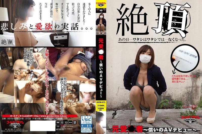 GDTM-072 porn hd jav Former Insurance Saleslady ~Her Porn Debut As Compensation~