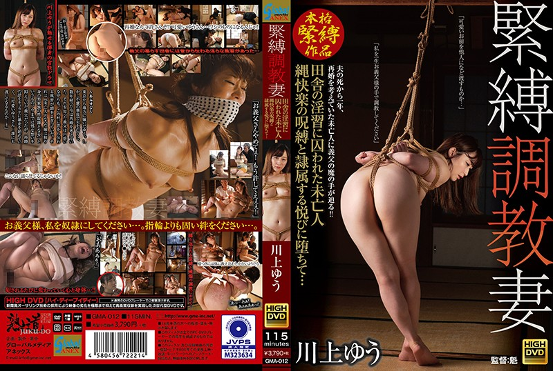 GMA-012 best free hd porn Yu Kawakami (Shizuku Morino) S&M Breaking In Wives: A Widow Ensnared By Rural Fornication Sinks Into Bliss As She's Bound And