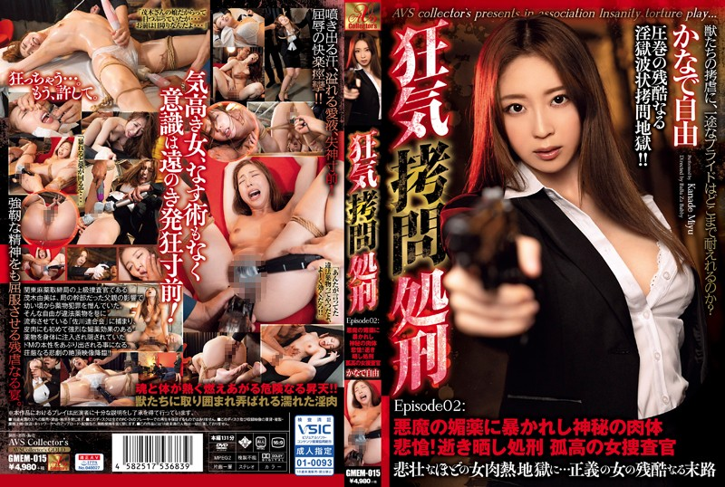 GMEM-015  Miyu Kanade Crazy Difficult Situation Execution, Ep. 02: Mysterious Flesh, Exposed To The Devil's Aphrodisiac;
