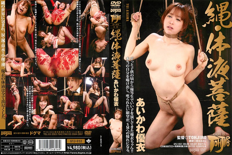 GTJ-012 sex japan She Dedicates Her Life To Rope and Body Fluids Yui Aikawa