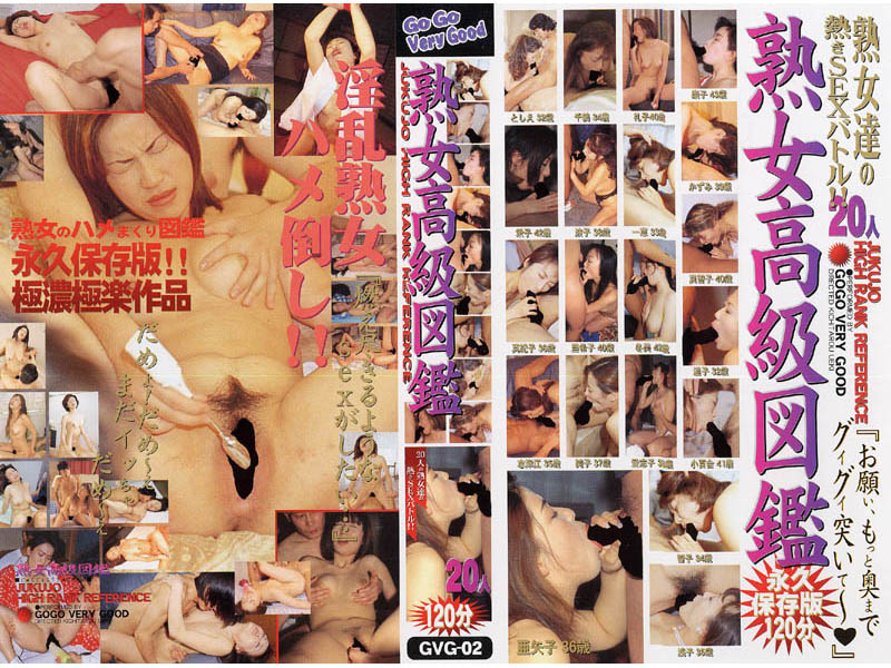 GVG-002 JavWhores Mature Woman High Grade Reference