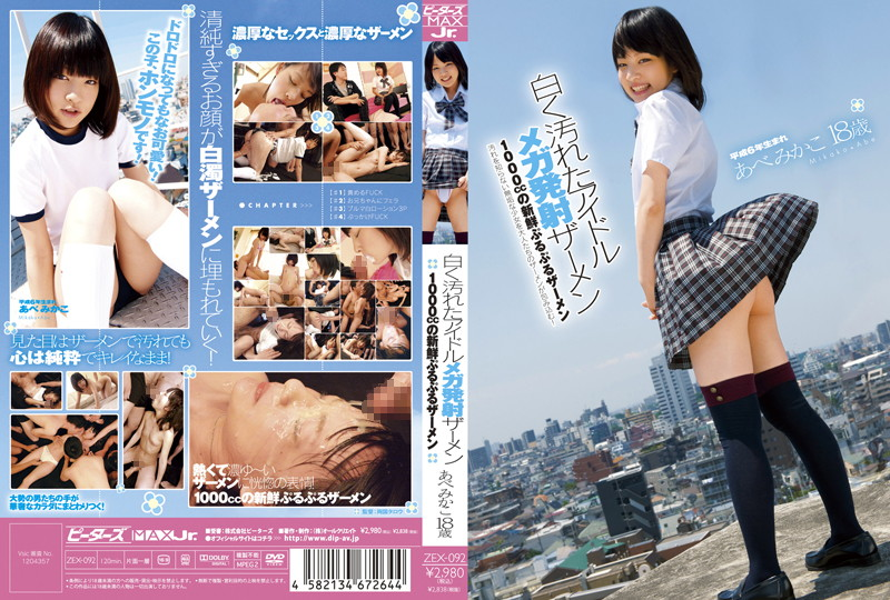 ZEX-092 popjav Idols Covered in Cum Mikako Abe
