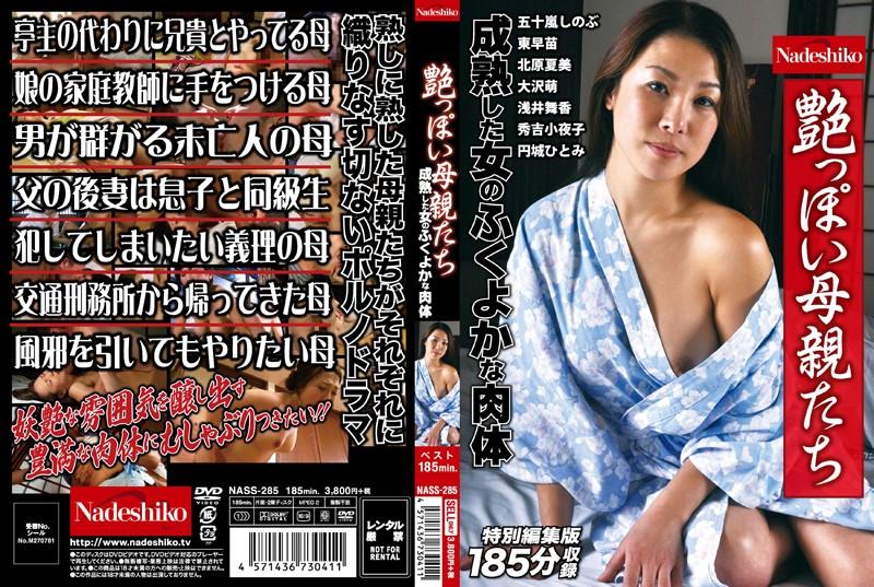 NASS-285 porn xxx Spicy MILFs – Mature Girls With Luscious Bodies