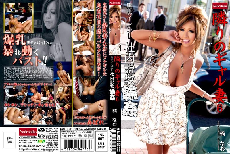 NATR-011 popjav Nao Tachibana (Kairi Uehara) The Married Gal Next Door 6: Tan and Busty Office Lady Nao Tachibana Gets Punished for Improper