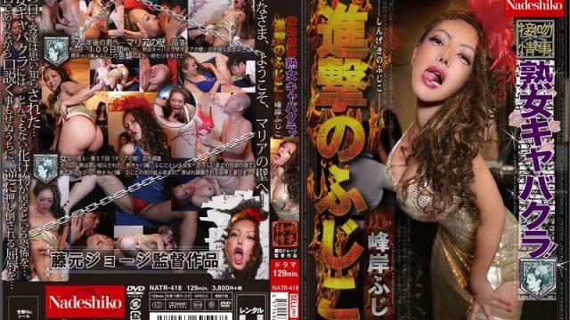 NATR-418 Javbraze Kissing Love Affair – Hostess MILF! Fujiko's Attack Fujiko Minegishi