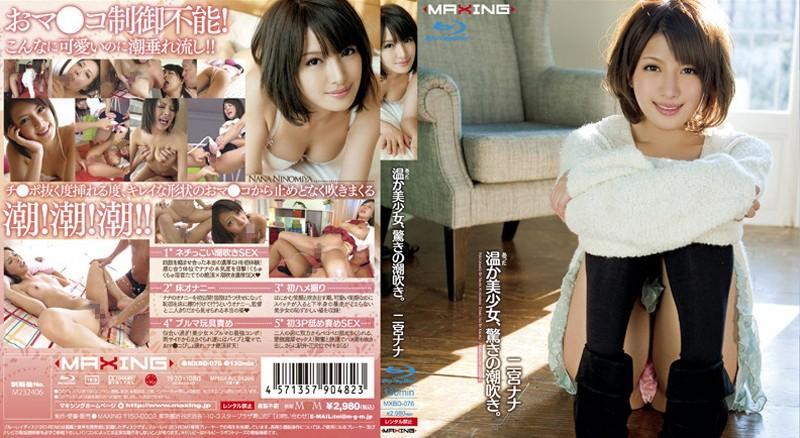 MXBD-076 VJav A Warm Beautiful Girl's Surprising Squirting Nana Ninomiya