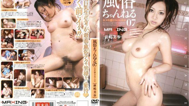 MXGS-077 jav789 Brothel Channel 07 Miho Maeshima