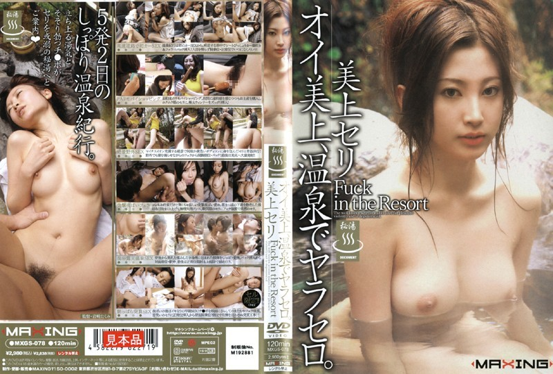 MXGS-078 jav teen Hey Mikami Let Me Fuck You In The Onsen Seri Mikami