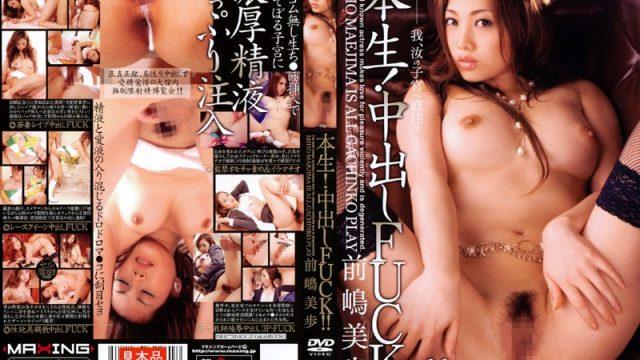 MXGS-086 jav.guru Honnama! Creampie FUCK!! Miho Maeshima