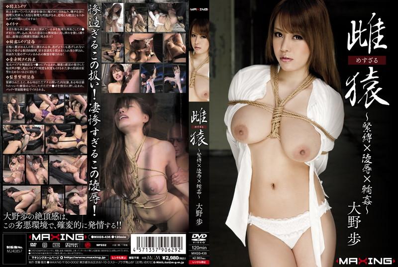 MXGS-436 japan av Bitch Monkey – S&M Gang Bang – Rape Disgrace – Ayumi Ono