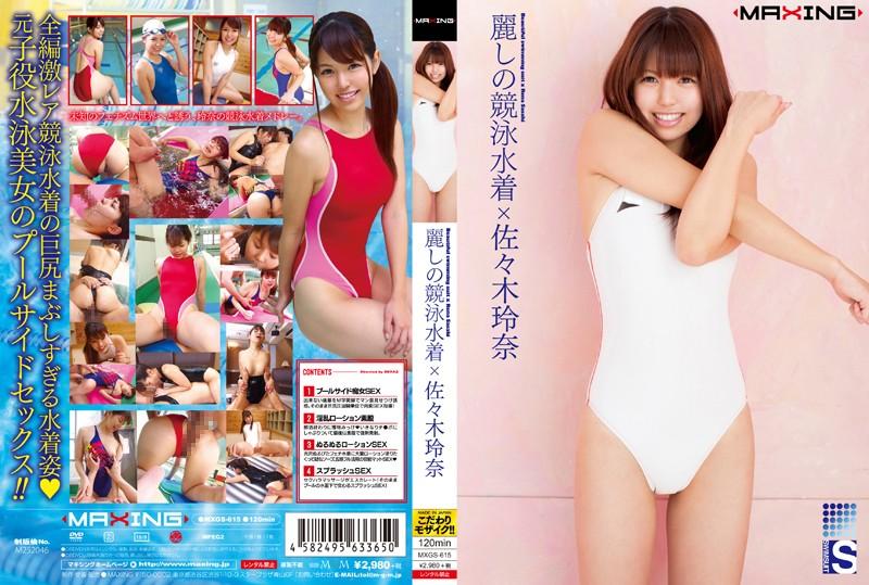 MXGS-615 JavWhores Sexy Competition Swimsuit x Reina Sasaki