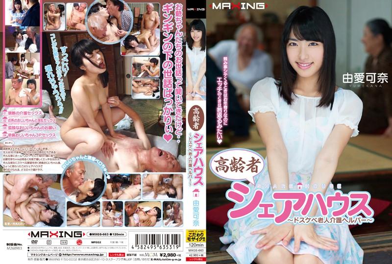 MXGS-663 japanese porn video Senior Sex Party And Perverted Caretaker Kana Yume