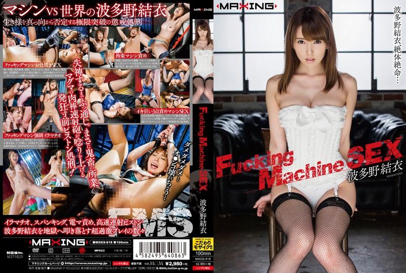 MXGS-818 japanese porn Fucking Machine SEX Yui Hatano