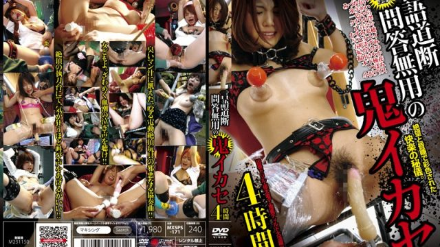 MXSPS-171 free jav porn Outrageous Forcing Her to Cum No Wasting Time 4 Hours